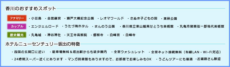 香川のおすすめスポット ホテルニューセンチュリー坂出の特徴